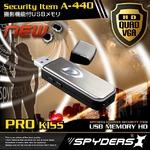 【超小型カメラ】 【小型ビデオカメラ】 USBメモリ型 スパイカメラ スパイダーズX (A-440) 赤外線 1200万画素 バイブレーション