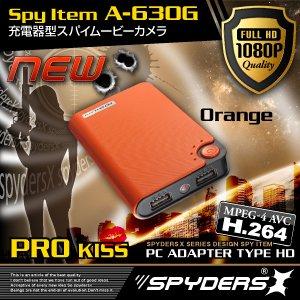 充電器型 ムービーカメラ スパイカメラ スパイダーズX (A-630G) オレンジ