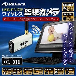 【防犯用】【監視カメラ】【防犯カメラ】パソコンで受信するワイヤレスカメラ(OL-011)PC用USBレシーバーセット 赤外線LED搭載