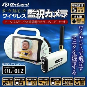 【防犯用】【監視カメラ】【防犯カメラ】ポータブルモニタで受信するワイヤレスカメラ(OL-012)ポータブルモニタセット LED搭載