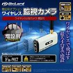 【防犯用】【監視カメラ】【防犯カメラ】増設用ワイヤレスカメラ(Fa-917) 赤外線LED搭載