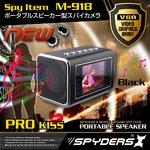 【超小型カメラ】 【小型ビデオカメラ】 ポータブルスピーカー型 スパイカメラ スパイダーズX (M-918B) ブラック MP3プレーヤー 液晶 赤外線 暗視補正 FMラジオ