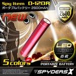 【超小型カメラ】 【小型ビデオカメラ】 スマートポータブルバッテリー 充電器 スパイダーズX (O-120R) レッド 大容量2600mAh LEDライト付 スティック型