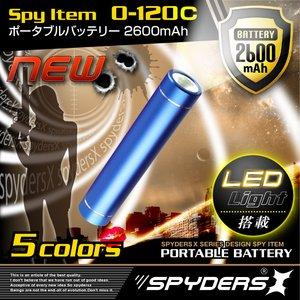 充電器 スマートポータブルバッテリー スパイダーズX (O-120C) ブルー