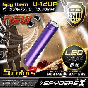 【防犯用】【超小型カメラ】 【小型ビデオカメラ】 スマートポータブルバッテリー 充電器 スパイダーズX (O-120P) パープル 大容量2600mAh LEDライト付 スティック型