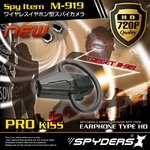 【防犯用】【超小型カメラ】 【小型ビデオカメラ】 ワイヤレス イヤホン型 スパイカメラ スパイダーズX (M-919)