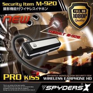 ワイヤレス イヤホン型 スパイカメラ スパイダーズX (M-920)