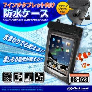 タブレット向け 防水ケース オンロード (OS-023) iPad mini Kindle Nexus7 Kobo 7インチ対応 イヤホンジャック ストラップ付 ジップロック式 海やプール、お風呂でも使える防水アイテム