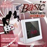 【防犯用】【超小型カメラ】 【小型ビデオカメラ】 置時計 置時計型 マルチスパイカメラ スパイダーズX Basic (Bb-641) ホワイト 720P 動体検知 外部電源