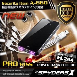 【スパイカメラ】 ポータブルバッテリー スマホデザイン充電器  スパイダーズX (A-660) フルハイ H.264 強力赤外線 広角レンズ