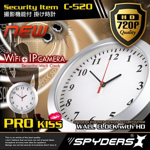 掛け時計型 スパイカメラ スパイダーズX (C-520) ハイビジョン720P WiFi接続 IPカメラ スマホ対応(iPhone/Android)