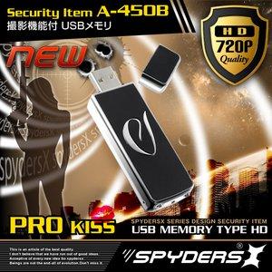 【スパイカメラ】 USBメモリ型  スパイダーズX (A-450B) ブラック