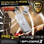 【防犯用】 【超小型カメラ】 【小型ビデオカメラ】 USBメモリ USBメモリ型 スパイカメラ スパイダーズX (A-450S) シルバー 720P 赤外線撮影 デザインボタン