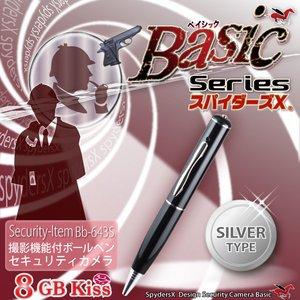 ペン型 スパイカメラ スパイダーズX Basic (Bb-643S) シルバー