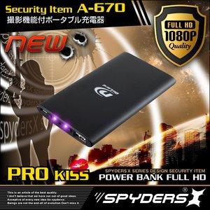 ポータブルバッテリー 充電器型 スパイカメラ スパイダーズX (A-670)