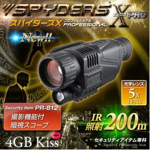 暗視スコープ 撮影機能付 スパイカメラ スパイダーズX PRO (PR-812)