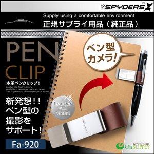 ペン型カメラ対応 ペンクリップ  スパイカメラ スパイダーズX (Fa-920C) ブラウン