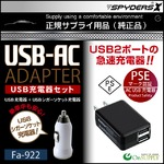 【防犯用】 【超小型カメラ】 【小型ビデオカメラ】 小型カメラ対応 USB充電器セット スパイカメラ スパイダーズX (Fa-922) USBシガーソケット充電器付