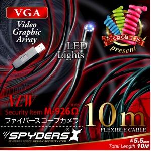 ファイバースコープカメラ   スパイカメラ スパイダーズX (M-926Ω〈オメガ〉)