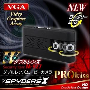 ダブルレンズムービーカメラ スパイカメラ スパイダーズX (M-927)