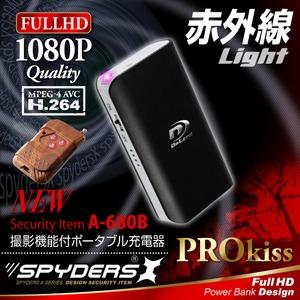 ポータブルバッテリー 充電器型 スパイカメラ スパイダーズX (A-680B) ブラック