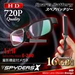 【防犯用】【超小型カメラ】【小型ビデオカメラ】 センターレンズ メガネ型 スパイカメラ スパイダーズX (E-260) センターレンズ 720P スペアバッテリー 16GB内蔵 ハンズフリー