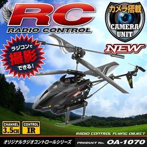 【RCオリジナルシリーズ】小型カメラ搭載ラジコン ヘリコプター ドローン IR 3.5CH対応 3軸ジャイロ搭載 『Camstryker』(OA-1070) VGA 30FPS