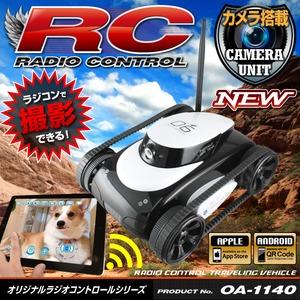 【RCオリジナルシリーズ】小型カメラ搭載ラジコン スマホ タブレット モニタリング 2.4GHz Wi-Fi対応 ラジコンタンク goodspress掲載 『i-spy tank』(OA-114B) iPhone iPad