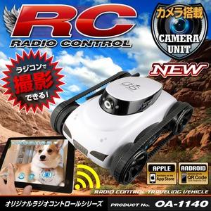 【RCオリジナルシリーズ】小型カメラ搭載ラジコン スマホ タブレット モニタリング 2.4GHz Wi-Fi対応 ラジコンタンク goodspress掲載 『i-spy tank』(OA-114W) iPhone iPad