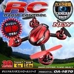 【RCオリジナルシリーズ】小型カメラ搭載ラジコン クアッドコプター ドローン 2.4GHz 4CH対応 6軸ジャイロ搭載 3Dアクション フリップ飛行 『mini camera AEROCRAFT』(OA-1670) VGA 30FPS