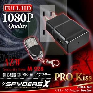 【超小型カメラ】【小型ビデオカメラ】 アダプター型カメラ スパイカメラ スパイダーズX (M-928) USB-ACアダプター型 小型カメラ 防犯カメラ 小型ビデオカメラ 1080P 動体検知 リモコン操作