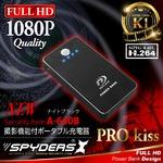 【防犯用】 【超小型カメラ】 【小型ビデオカメラ】 ポータブルバッテリー 充電器型 スパイダーズX (A-640B) ナイトブラック 1080P 60FPS 暗視補正