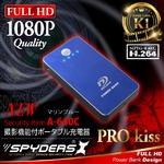 【防犯用】 【超小型カメラ】 【小型ビデオカメラ】 ポータブルバッテリー 充電器型 スパイダーズX (A-640C) マリンブルー 1080P 60FPS 暗視補正