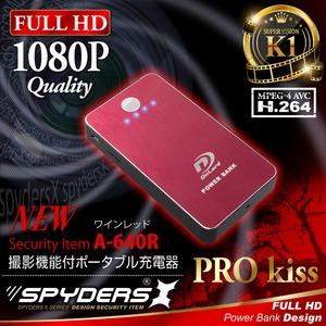 ポータブルバッテリー 充電器型カメラ スパイダーズX (A-640R) ワインレッド
