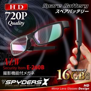 メガネ型 スパイカメラ スパイダーズX (E-260B) ブラック