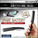 【防犯用】 【超小型カメラ】 【小型ビデオカメラ】 E-260/B専用 スペアバッテリー スパイカメラ スパイダーズX (Fa-924B) ブラック 200mAh 予備バッテリー USBコンバーター付