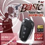 【防犯用】【超小型カメラ】 【小型ビデオカメラ】 キーレス キーレス型 スパイカメラ スパイダーズX Basic (Bb-644) 1080P 赤外線ライト 動体検知 外部電源