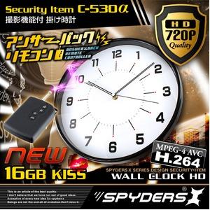 掛け時計型 スパイカメラ スパイダーズX (C-530α)