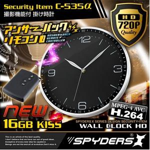 掛け時計型 スパイカメラ スパイダーズX (C-535α)