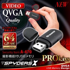 USBメモリ型カメラ スパイカメラ スパイダーズX (A-470)