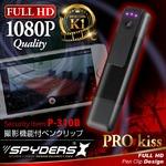【防犯用】【超小型カメラ】【小型ビデオカメラ】 クリップ型カメラ スパイカメラ スパイダーズX (P-310B) ブラック 小型カメラ 1080P H.264 60FPS 赤外線 HDMI 広角レンズ スマホ接続