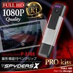 【防犯用】【超小型カメラ】【小型ビデオカメラ】 クリップ型カメラ スパイカメラ スパイダーズX (P-310S) シルバー 小型カメラ 1080P H.264 60FPS 赤外線 HDMI 広角レンズ スマホ接続