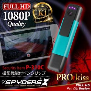 ペンクリップ型スパイカメラ スパイダーズX (P-310C) ブルー