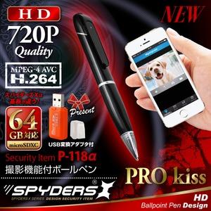 ペン型 スパイカメラ スパイダーズX (P-118α)
