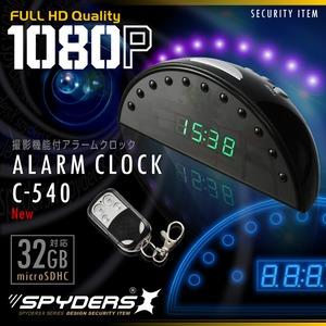 置時計型カメラ スパイダーズX (C-540)