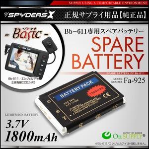 Bb-611専用 スペアバッテリー スパイダーズX (Fa-925)