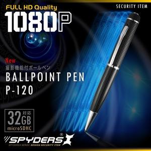 ペン型スパイカメラ スパイダーズX (P-120)