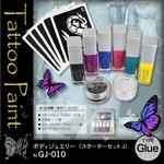 ボディーペイント タトゥー 『ボディージュエリー スターターセットJ (GJ-010)』 グルータイプ 6色 ケース付き