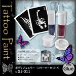 ボディーペイント タトゥー 『ボディージュエリー スターターセットK (GJ-011)』 グルータイプ 2色 ケース付き
