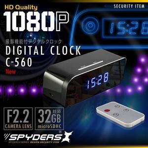 【防犯用】【超小型カメラ】【小型ビデオカメラ】 置時計型カメラ スパイカメラ スパイダーズX (C-560)  赤外線 F2.2レンズ 動体検知 長時間録画
